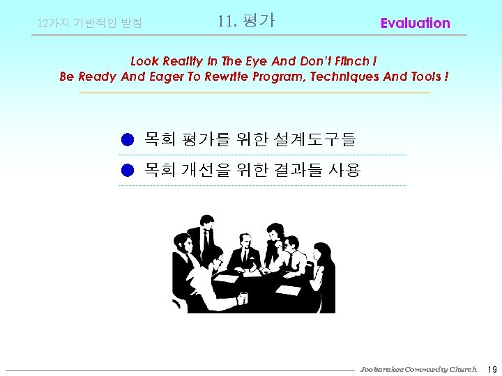 12가지 기반적인 받침 11. 평가 Evaluation Look Reality In The Eye And Don't Flinch