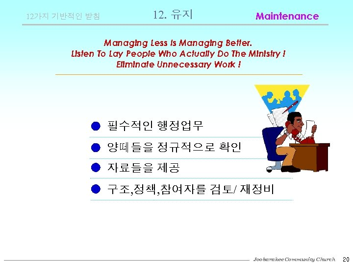 12가지 기반적인 받침 12. 유지 Maintenance Managing Less Is Managing Better. Listen To Lay