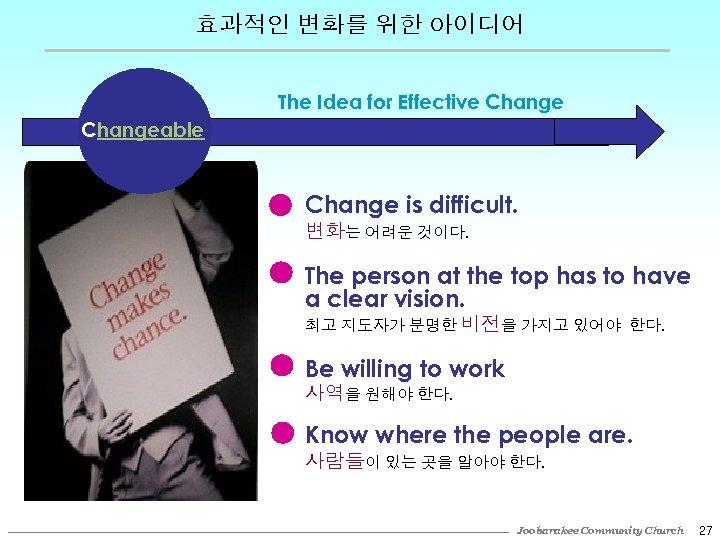효과적인 변화를 위한 아이디어 The Idea for Effective Changeable Change is difficult. 변화는 어려운
