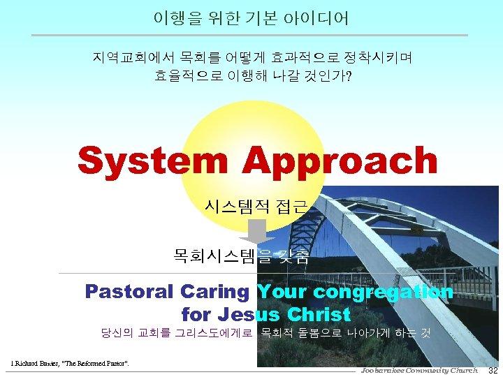 이행을 위한 기본 아이디어 지역교회에서 목회를 어떻게 효과적으로 정착시키며 효율적으로 이행해 나갈 것인가? System