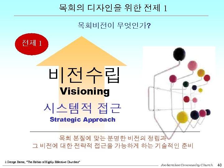 목회의 디자인을 위한 전제 1 목회비전이 무엇인가? 전제 1 비전수립 Visioning 시스템적 접근 Strategic