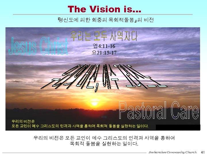 The Vision is… 『 평신도에 의한 회중의 목회적돌봄』 비전 의 엡 4: 11 -16