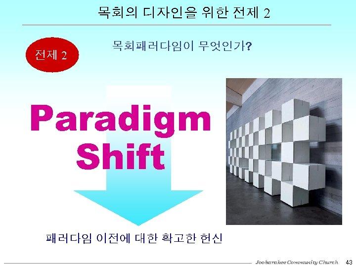 목회의 디자인을 위한 전제 2 목회패러다임이 무엇인가? Paradigm Shift 패러다임 이전에 대한 확고한 헌신