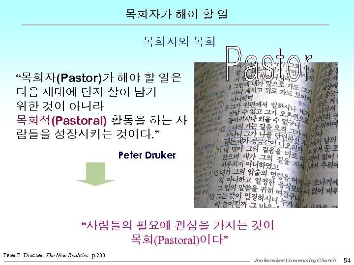 """목회자가 해야 할 일 목회자와 목회 """"목회자(Pastor)가 해야 할 일은 다음 세대에 단지 살아"""