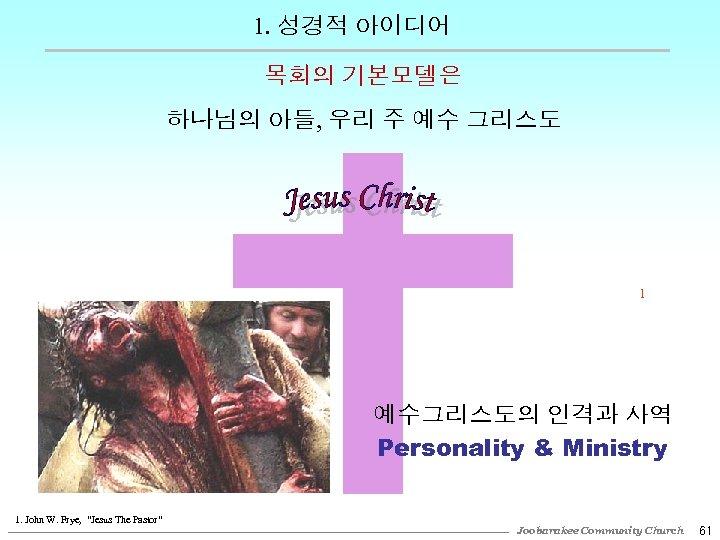 1. 성경적 아이디어 목회의 기본모델은 하나님의 아들, 우리 주 예수 그리스도 1 예수그리스도의 인격과