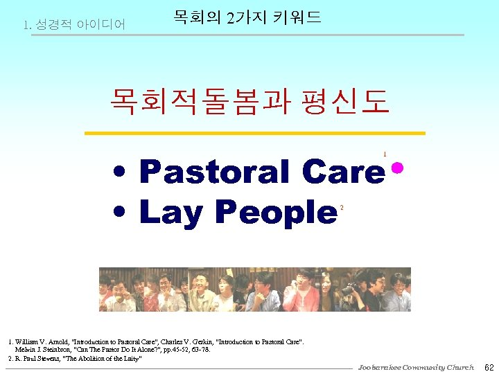 1. 성경적 아이디어 목회의 2가지 키워드 목회적돌봄과 평신도 • Pastoral Care • Lay People