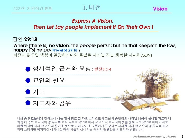 12가지 기반적인 받침 1. 비전 Vision Express A Vision, Then Let Lay people Implement