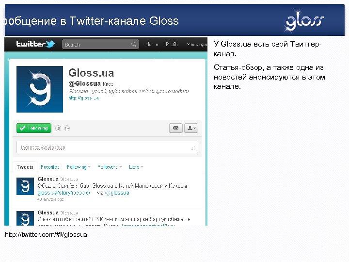 Сообщение в Twitter-канале Gloss У Gloss. ua есть свой Твиттерканал. Статья-обзор, а также одна