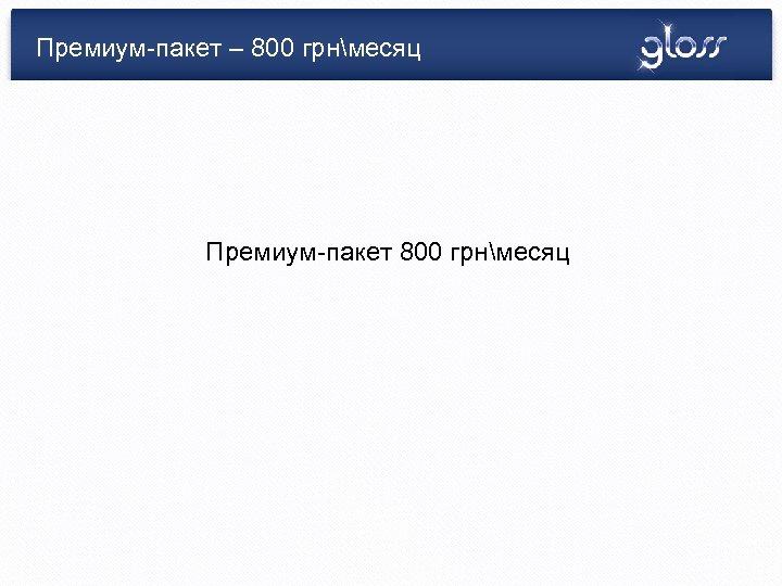 Премиум-пакет – 800 грнмесяц Премиум-пакет 800 грнмесяц