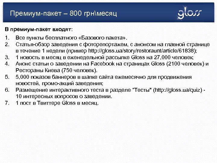 Премиум-пакет – 800 грнмесяц В премиум-пакет входят: 1. 2. 3. 4. 5. 6. 7.