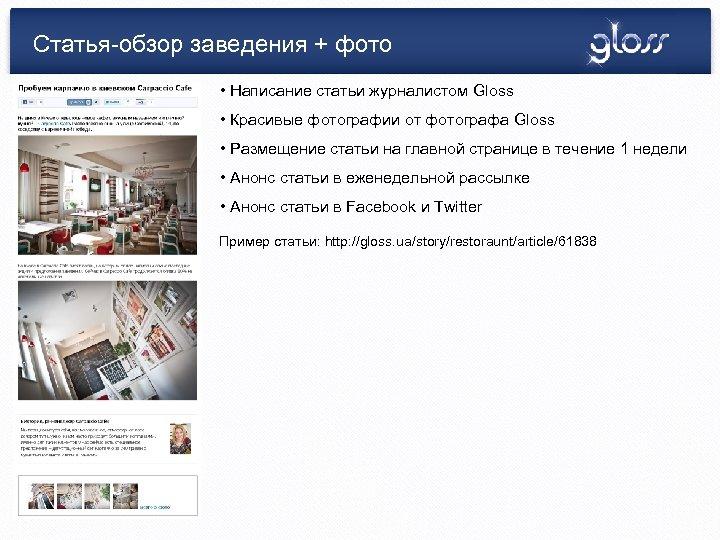 Статья-обзор заведения + фото • Написание статьи журналистом Gloss • Красивые фотографии от фотографа