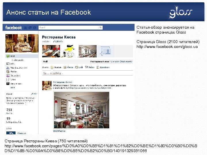 Анонс статьи на Facebook Статья-обзор анонсируется на Facebook страницах Gloss Страница Gloss (2100 читателей)
