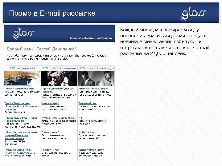 Промо в E-mail рассылке Каждый месяц мы выбираем одну новость из жизни заведения –