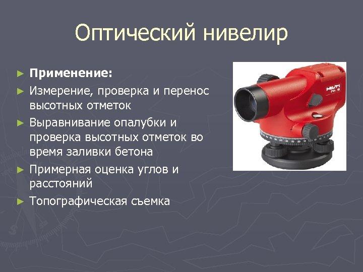 Оптический нивелир Применение: ► Измерение, проверка и перенос высотных отметок ► Выравнивание опалубки и