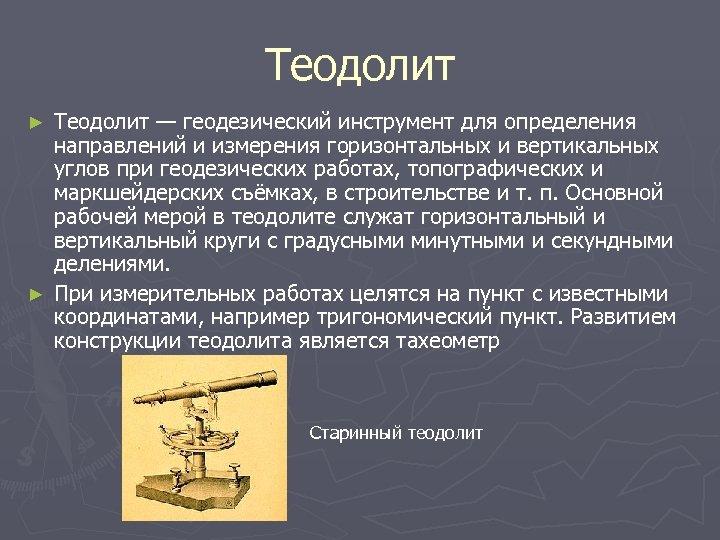Теодолит — геодезический инструмент для определения направлений и измерения горизонтальных и вертикальных углов при