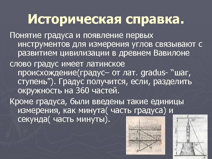 Историческая справка. Понятие градуса и появление первых инструментов для измерения углов связывают с развитием