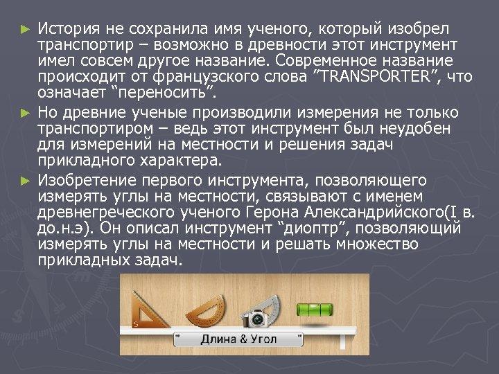 История не сохранила имя ученого, который изобрел транспортир – возможно в древности этот инструмент