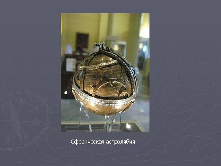 Сферическая астролябия