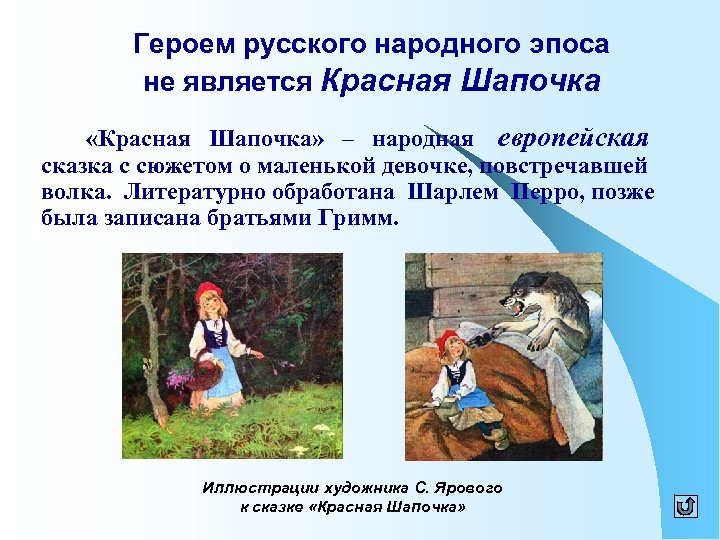 Героем русского народного эпоса не является Красная Шапочка «Красная Шапочка» – народная европейская сказка