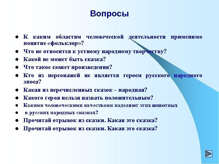 Вопросы l l l К каким областям человеческой деятельности применимо понятие «фольклор» ? Что