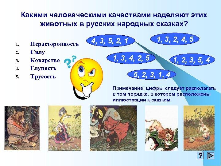 Какими человеческими качествами наделяют этих животных в русских народных сказках? 1. 2. 3. 4.