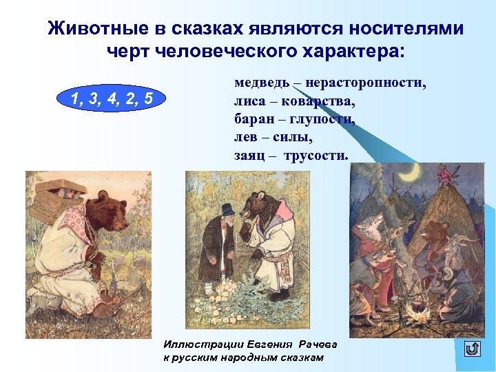 Животные в сказках являются носителями черт человеческого характера: 1, 3, 4, 2, 5 медведь
