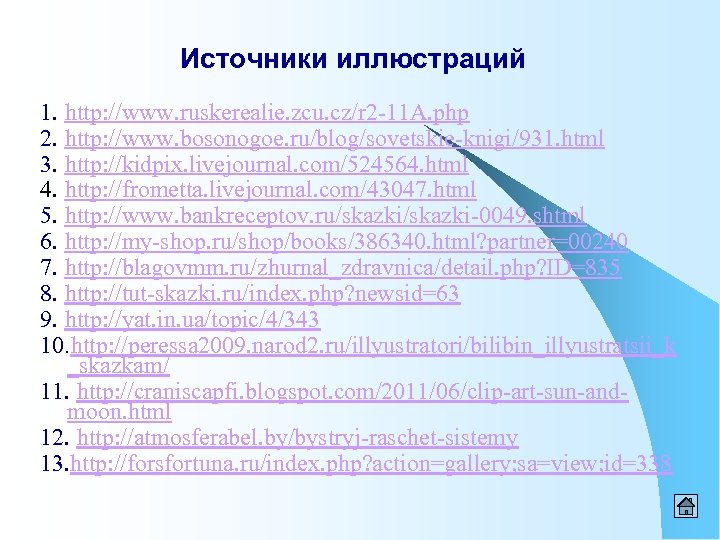 Источники иллюстраций 1. http: //www. ruskerealie. zcu. cz/r 2 -11 A. php 2. http: