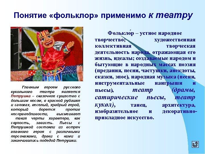 Понятие «фольклор» применимо к театру Главным героем русского кукольного театра является Петрушка – сказочное