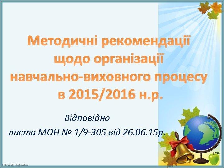 Методичні рекомендації щодо організації навчально-виховного процесу в 2015/2016 н. р. Відповідно листа МОН №