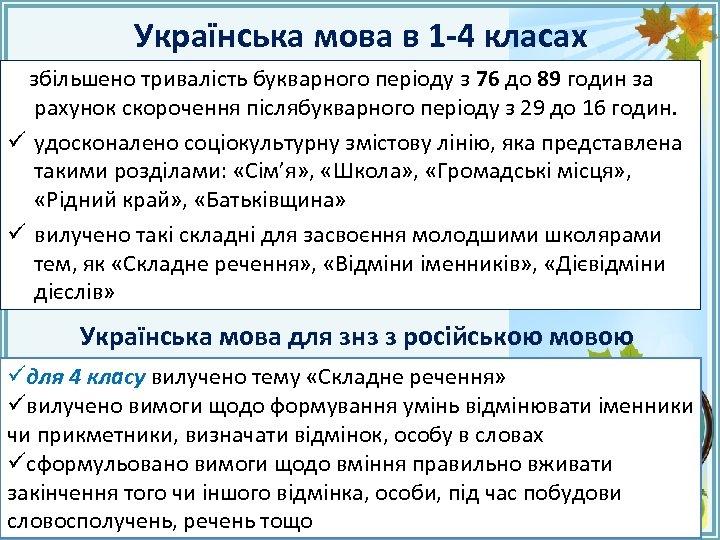 Українська мова в 1 -4 класах збільшено тривалість букварного періоду з 76 до 89