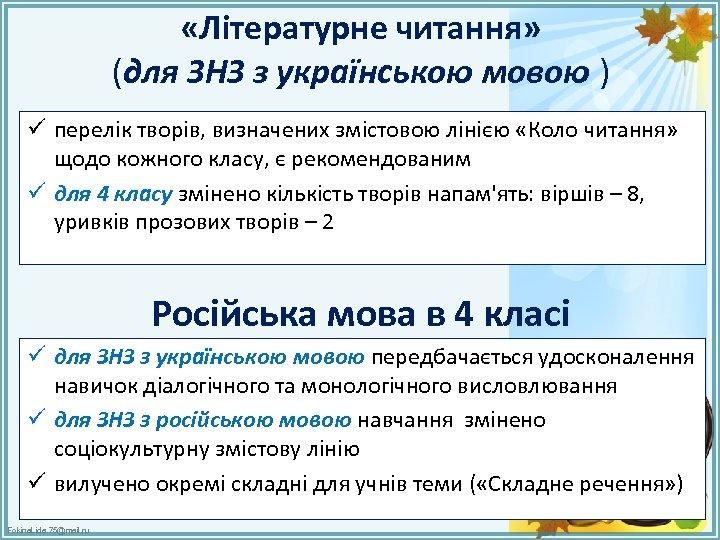«Літературне читання» (для ЗНЗ з українською мовою ) ü перелік творів, визначених змістовою