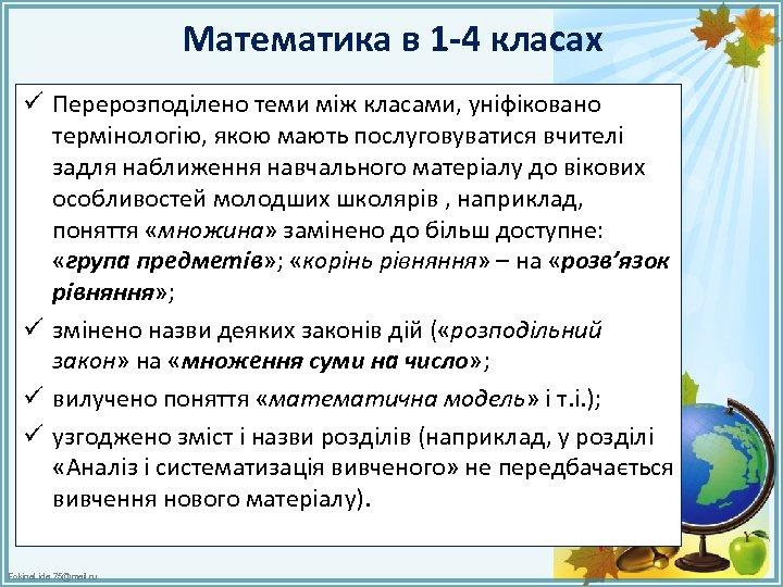 Математика в 1 -4 класах ü Перерозподілено теми між класами, уніфіковано термінологію, якою мають