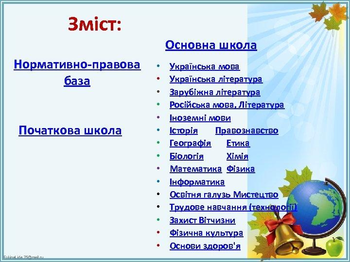 Зміст: Нормативно-правова база Початкова школа Fokina. Lida. 75@mail. ru Основна школа • • •