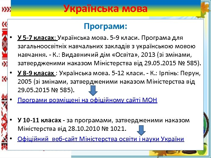 Українська мова Програми: • У 5 -7 класах: Українська мова. 5 9 класи. Програма