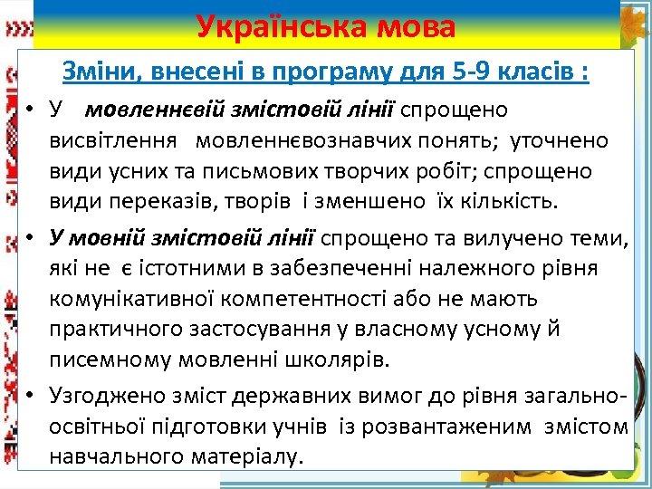 Українська мова Зміни, внесені в програму для 5 -9 класів : • У мовленнєвій