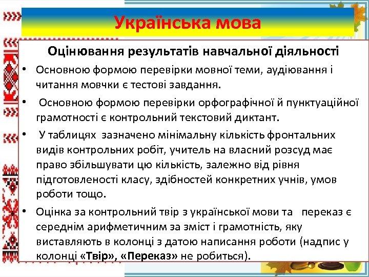 Українська мова Оцінювання результатів навчальної діяльності • Основною формою перевірки мовної теми, аудіювання і