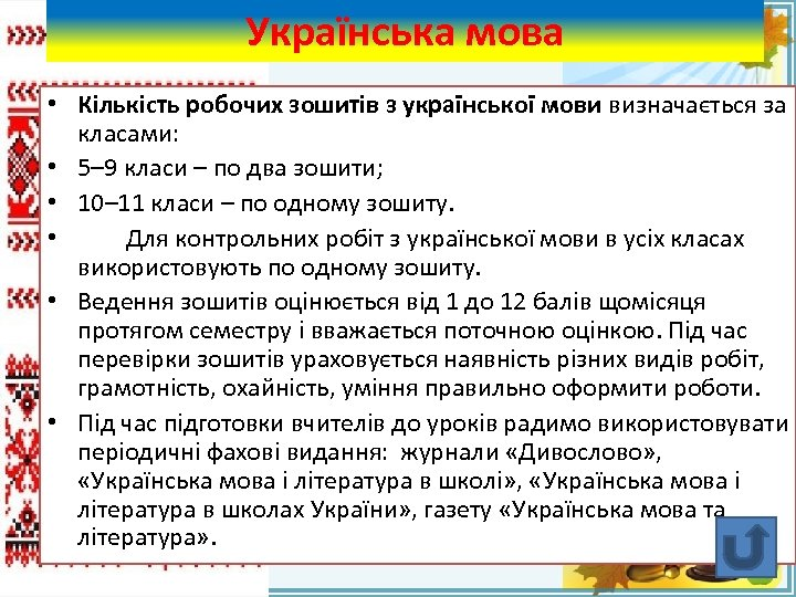 Українська мова • Кількість робочих зошитів з української мови визначається за класами: • 5–