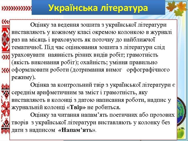 Українська література Оцінку за ведення зошита з української літератури виставляють у кожному класі окремою