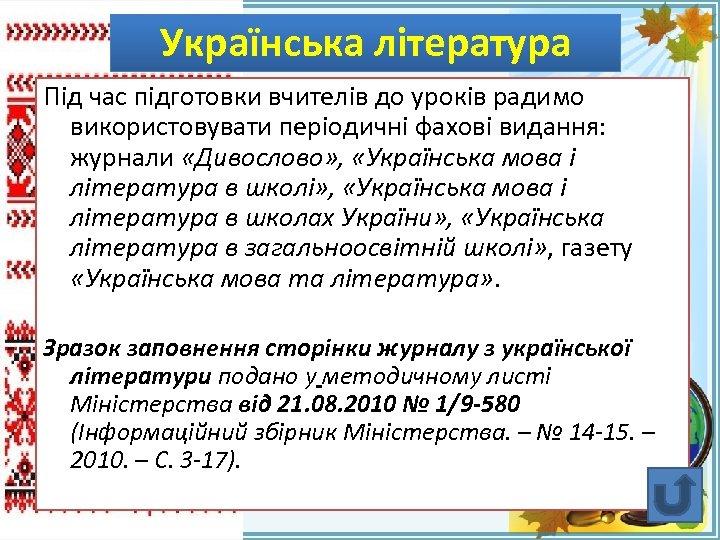 Українська література Під час підготовки вчителів до уроків радимо використовувати періодичні фахові видання: журнали