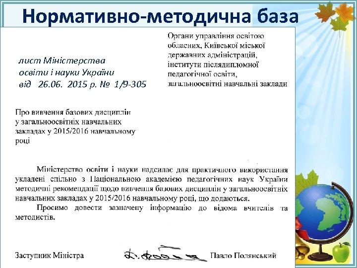 Нормативно-методична база лист Міністерства освіти і науки України від 26. 06. 2015 р. №
