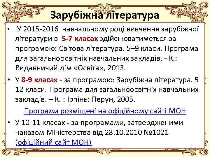 Зарубіжна література • У 2015 2016 навчальному році вивчення зарубіжної літератури в 5 -7