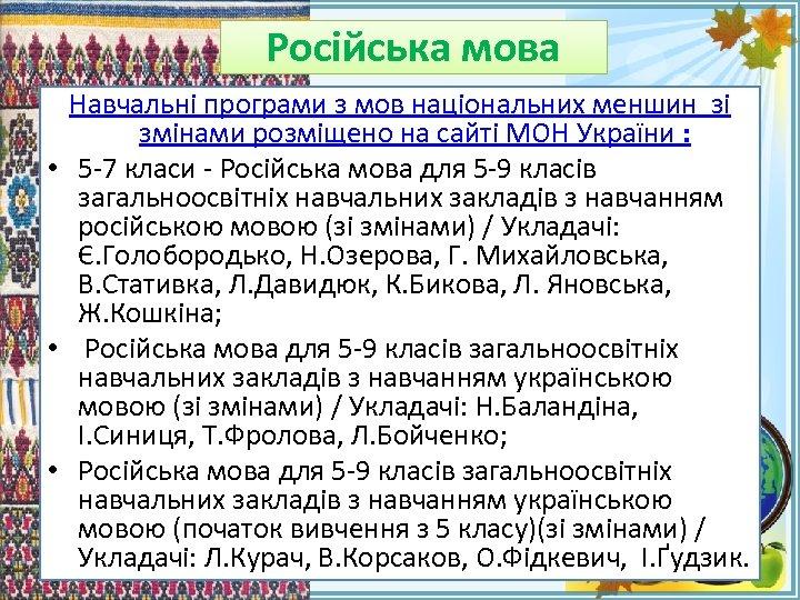 Російська мова Навчальні програми з мов національних меншин зі змінами розміщено на сайті МОН