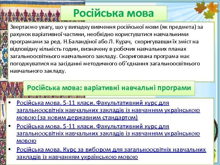 Російська мова Звертаємо увагу, що у випадку вивчення російської мови (як предмета) за рахунок