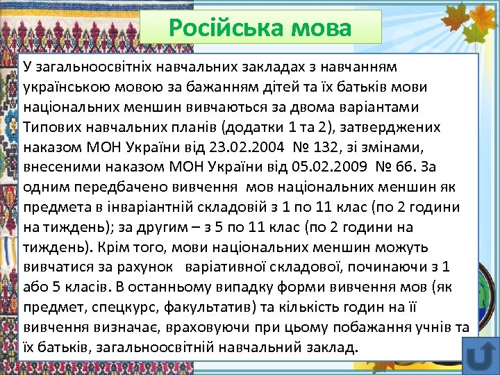 Російська мова У загальноосвітніх навчальних закладах з навчанням українською мовою за бажанням дітей та