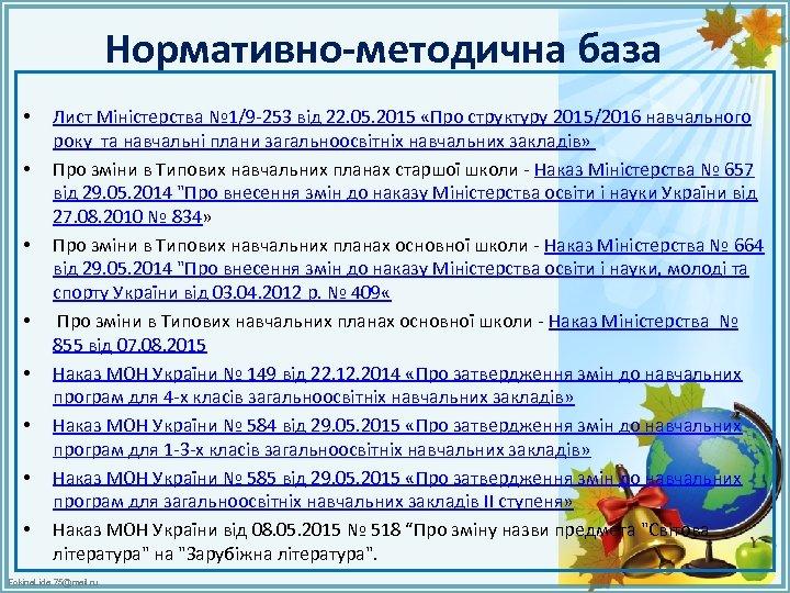 Нормативно-методична база • • Лист Міністерства № 1/9 253 від 22. 05. 2015 «Про