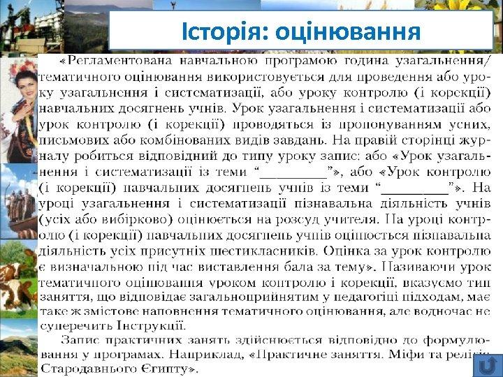 Історія: оцінювання Fokina. Lida. 75@mail. ru