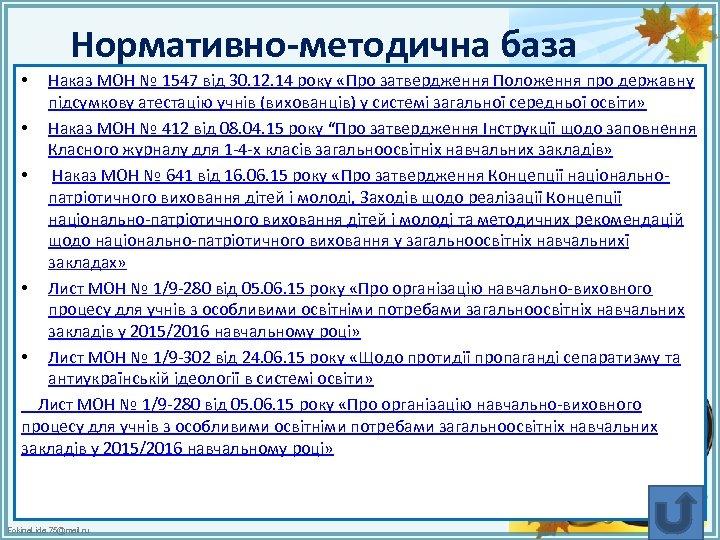 Нормативно-методична база Наказ МОН № 1547 від 30. 12. 14 року «Про затвердження Положення