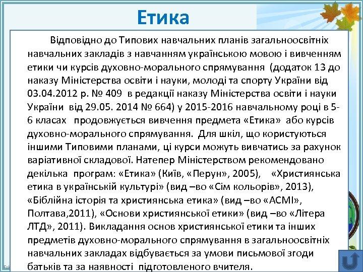 Етика Відповідно до Типових навчальних планів загальноосвітніх навчальних закладів з навчанням українською мовою і