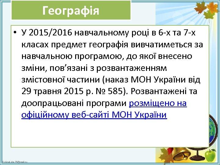 Географія • У 2015/2016 навчальному році в 6 х та 7 х класах предмет