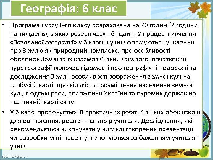 Географія: 6 клас • Програма курсу 6 -го класу розрахована на 70 годин (2